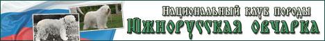 Официальный сайт НКП Южнорусская овчарка